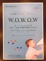 ◆WOWOW◆全室無料視聴できます。