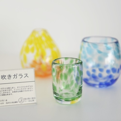 【吹きガラス体験】オリジナルのグラスや一輪挿しなど本格的なガラス制作体験(朝食付)
