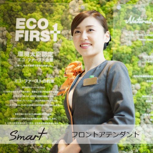 【Natural】エコ・ファースト取得
