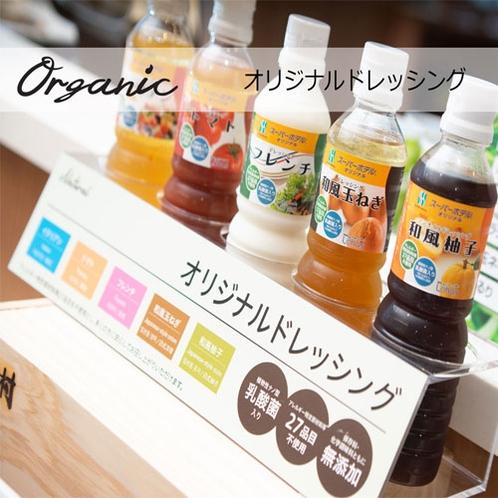【Organic】スーパーホテルオリジナルドレッシング