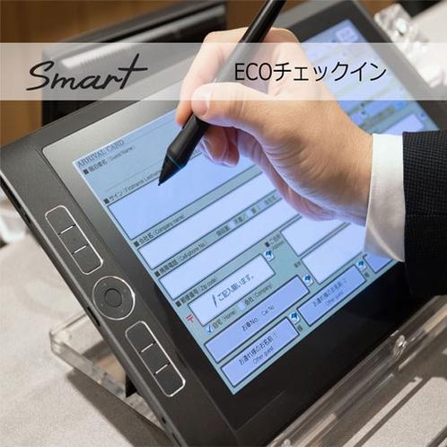 【Smart】エコチェックイン