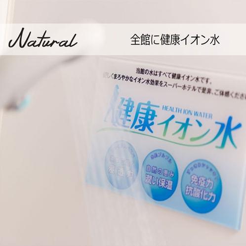 【Natural】全館健康イオン水導入