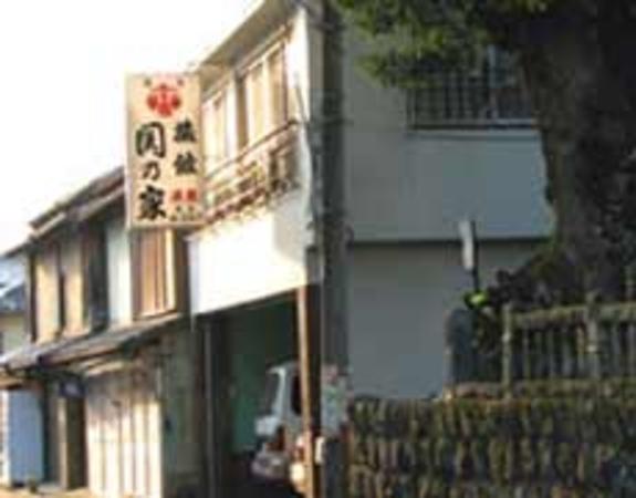 旅館関乃家