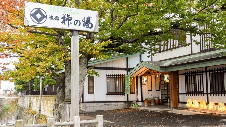 浅虫温泉 津軽藩本陣の宿 旅館柳の湯