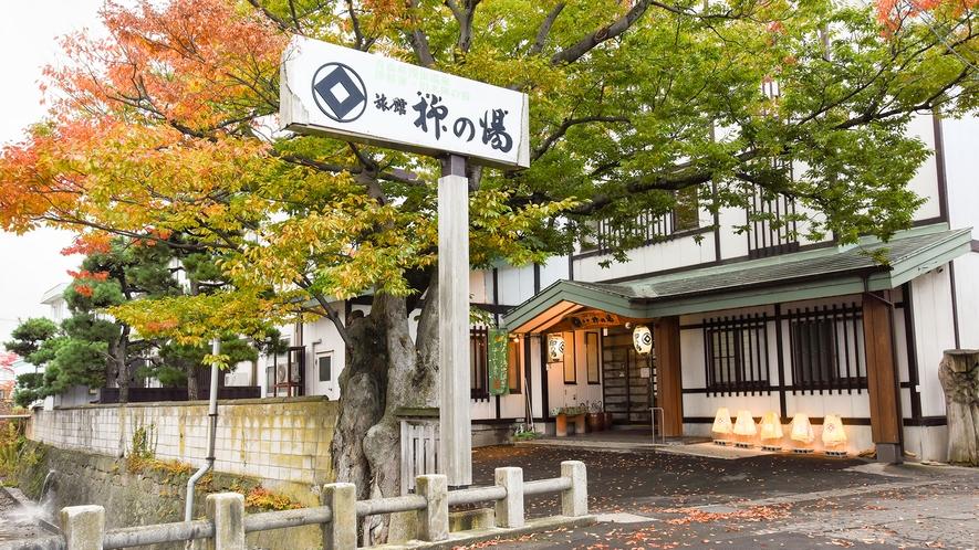 *【外観】津軽藩の本陣をつとめた歴史ある温泉宿