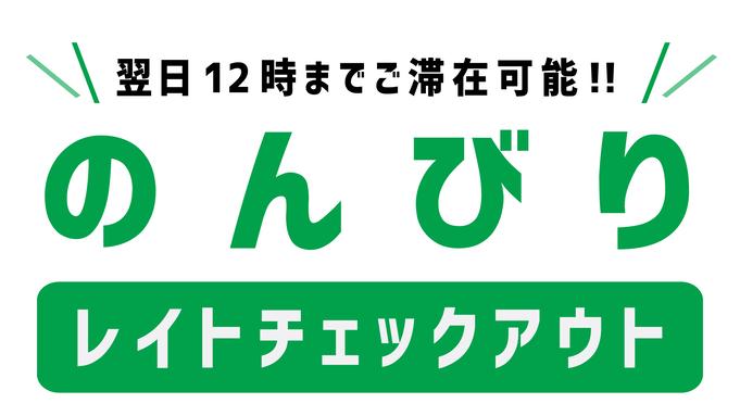 【12時チェックアウト!】昼までのんびりプラン★朝食・駐車場・VOD無料