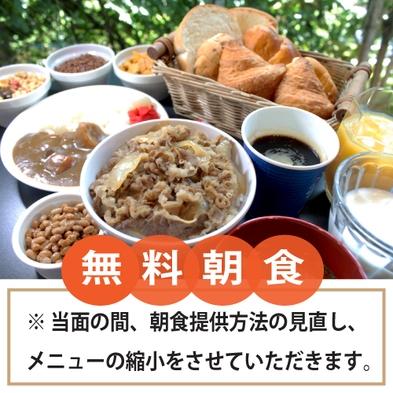 【楽天ポイント10倍】★朝食・駐車場・VOD無料