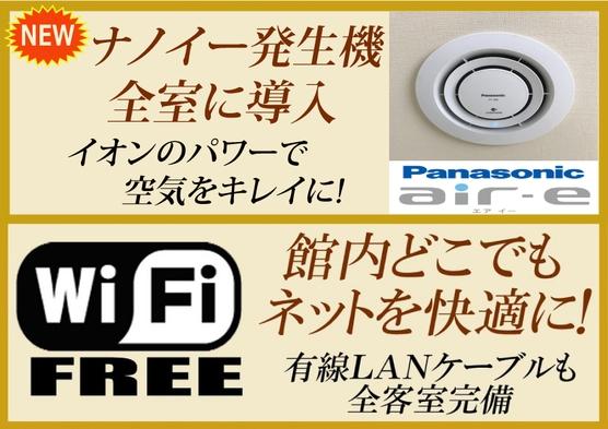 【秋冬旅セール】期間限定お得プラン★朝食・駐車場・VOD・Wi-Fi無料