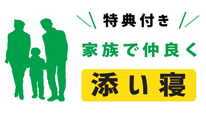 【キッズセット付き!】添い寝プラン★朝食・駐車場・VOD無料