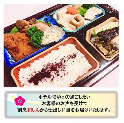 【1泊2食】◆お部屋でゆっくり♪夕食☆特製仕出し弁当付きプラン◆【朝食付】