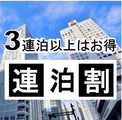 ■3泊以上はお得♪『連泊プラン』  ■