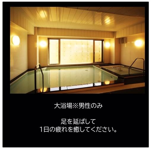 大浴場(男性のみ)