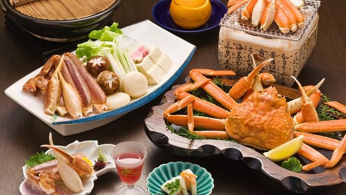 """◆かにづくし会席◆ """"冬の味覚""""に舌鼓!お得な【蟹2杯♪】"""