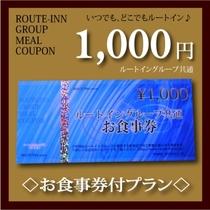 お食事券1000円