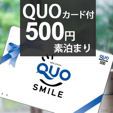 【QUOカード500円付】1枚あると便利!観光にもビジネスにも 【素泊り】