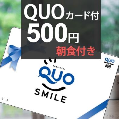 【QUOカード500円付】1枚あると便利!観光にもビジネスにも 【福岡の味覚を味わう朝食ブッフェ付】