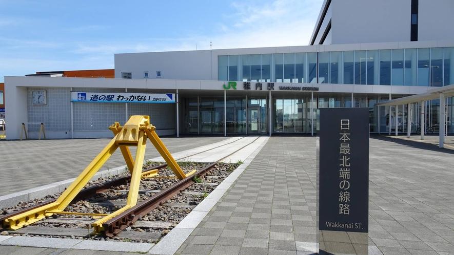 ・当施設から日本最北端の稚内駅までは車で5分ほど