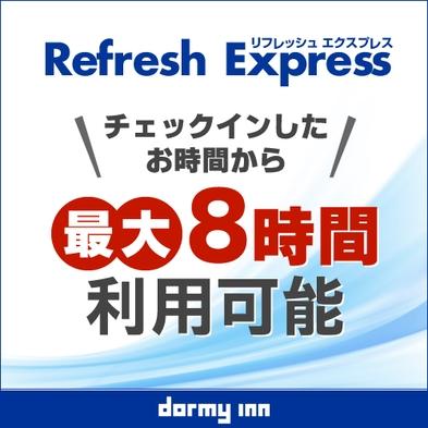 【Refresh★Express】13時〜24時まで最大8時間