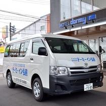 ◆専用送迎車(送り)