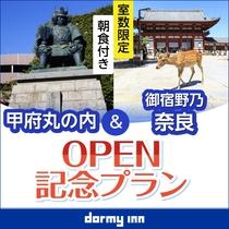 ◆甲府丸の内&御宿 野乃 奈良OPEN記念プラン