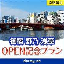 ◆野乃浅草OPEN記念プラン