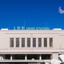 ◆上野駅まで地下鉄日比谷線+徒歩で約12分◆