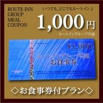 ルートインお食事券:ルートイングループ共通でご利用頂ける千円分のお食事券です。