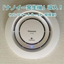 「天井埋込形ナノイー発生機」導入(コンフォートルーム、喫煙可のお部屋)