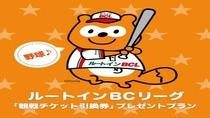 ルートインBCリーグ「観戦チケット引換券」プレゼントプラン掲載中!