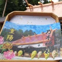 乃木神社 9月限定御朱印