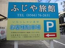 駐車場 看板