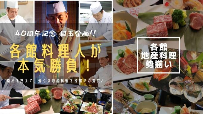 ◆祝40周年グループ旅館目玉企画◆料理対決!お好きな地産地消会席が選べる♪旅館の評価はお客様次第!