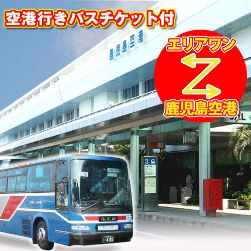 空港行きバスチケット付