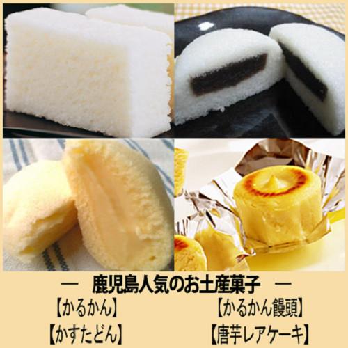 鹿児島のお土産菓子