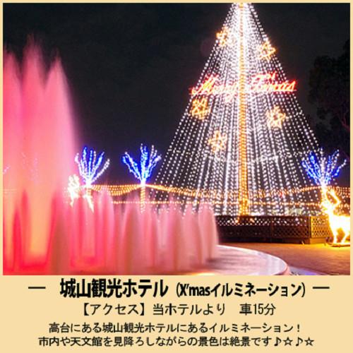 城山(クリスマスイルミネーション)