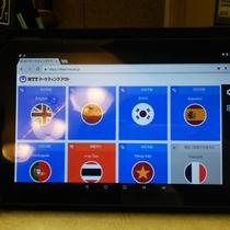 【*フロント】外国のお客様向けに言語対応タブレットを設置