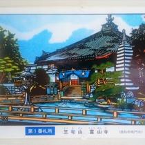 【連絡通路】萩原幹生作のお遍路88ヵ所の切り絵。