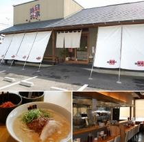 [周辺飲食店] 三河ラーメン 日本晴れ
