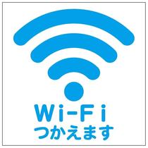 Wi-Fiつかえます!(貸出用ルーターもございます)