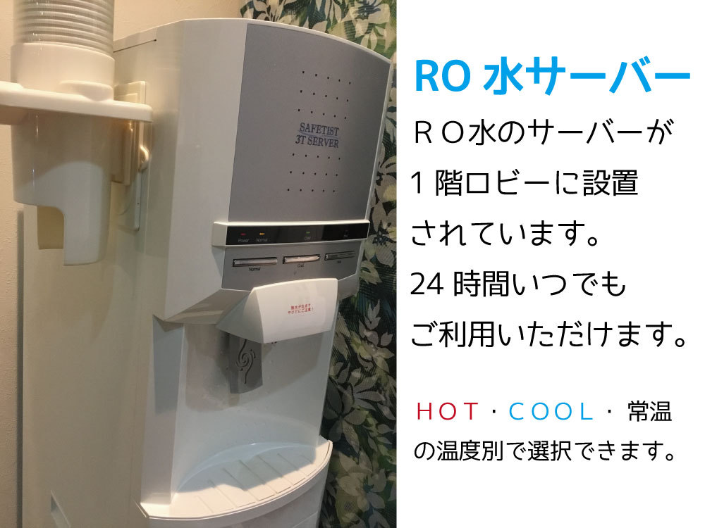RO水サーバー