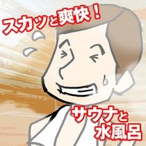 □男性大浴場(高温サウナ)