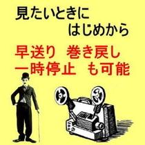 □VOD付プラン