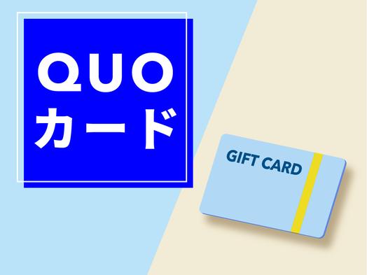 【QUOカード1000円付き】彩り豊かな朝食無料サービス◆