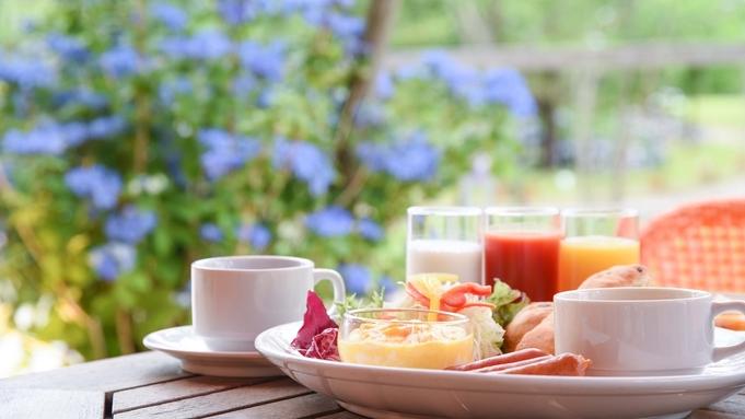 【楽天トラベルセール】自然を身近に感じる、穏やかな朝のひととき<朝食付き>