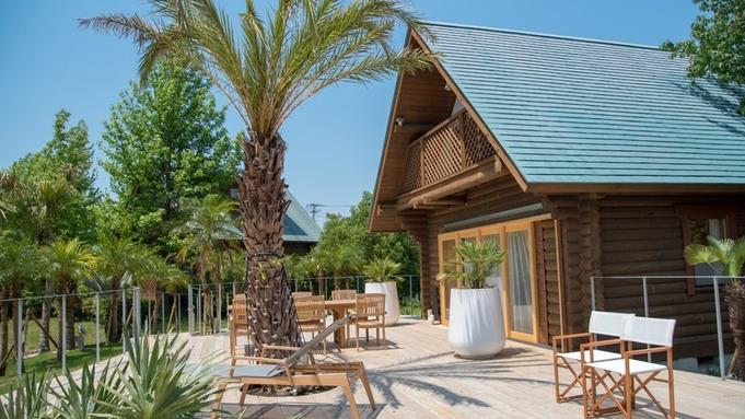 【Palm Terrace】1日1組限定の特別なログハウスで、自然とひとつになる<朝食付き>※