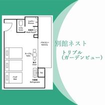 *【トリプル】ガーデンビュー