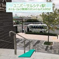 【バス乗り場のご案内①】Singulari Hotelさん前の階段を下りると、シャトルバスが見えます