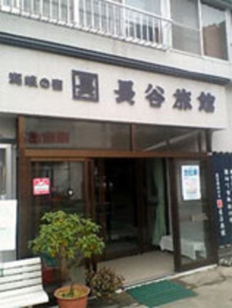 海峡の宿 長谷旅館