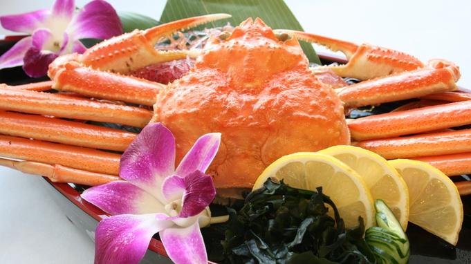 <おひとり様ずわい蟹まるごと一杯付>はまゆう会席+ずわい蟹付プラン《12月〜2月》
