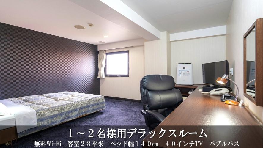 デラックスルーム(1~2名様用 23平米 ベッド幅140cm 禁煙)
